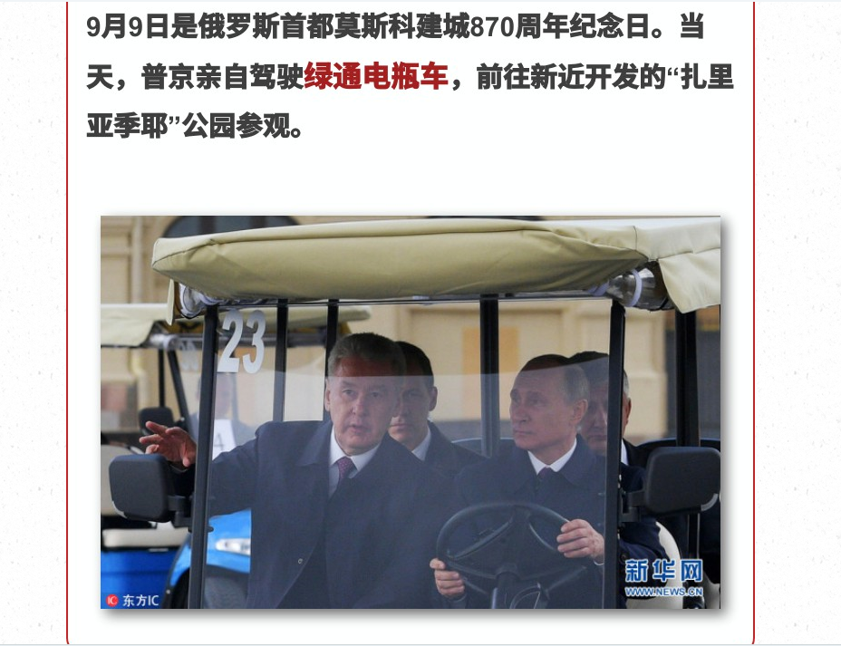 俄罗斯领导普京亲自乘坐绿通电动车
