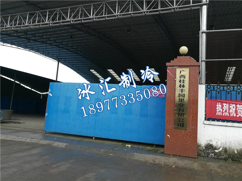 广西桂林丰园果业有限公司