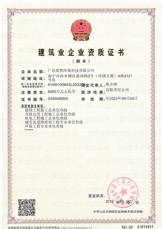 新市资质证书(副本).jpg