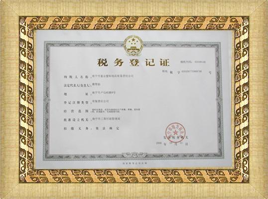 广西税务登记证