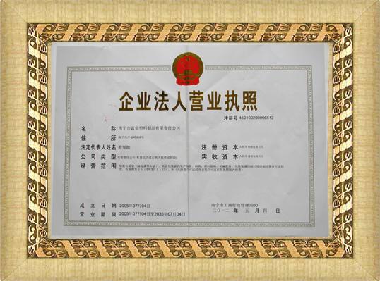 广西营业执照
