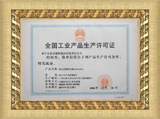 广西生产许可证