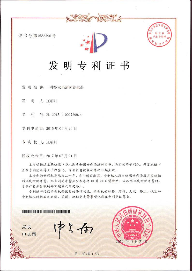 旋转 养生茶发明专利正本-96.jpg