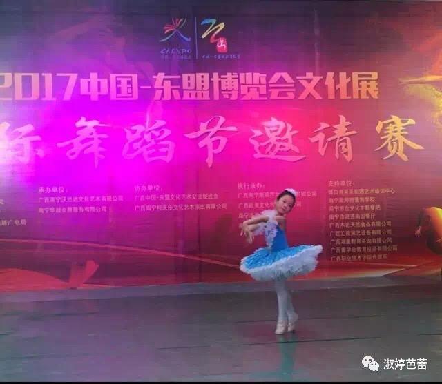 东盟国际芭蕾比赛少儿组.JPG