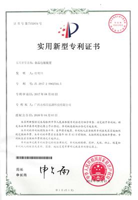 國家發明專利——實用新型專利食品包裝裝置
