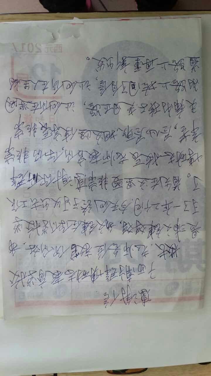 一封来自台湾家长的感谢信