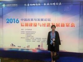 公司應邀出席 2016中國改革與發展論壇信用建設與經濟發展常態峰會