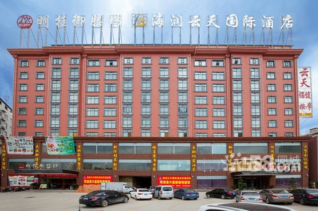 海润云天国际酒店