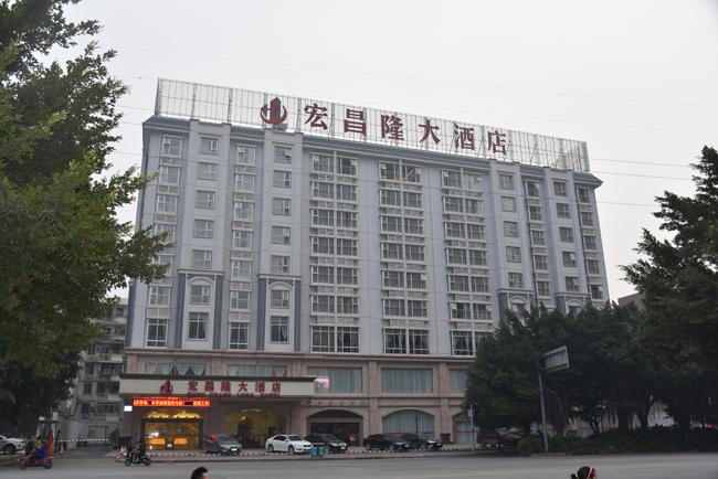 宏昌隆大酒店