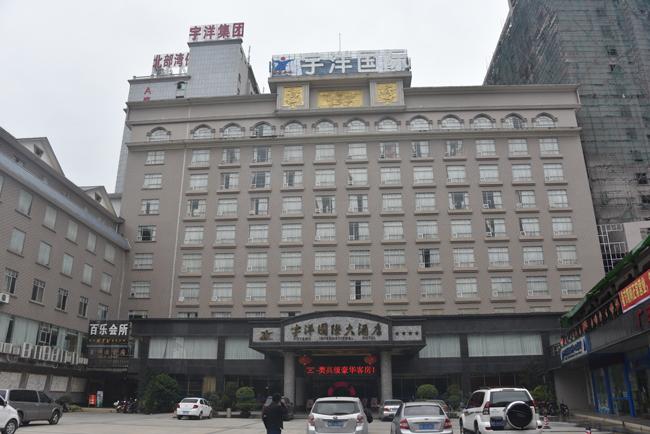宇洋国际大酒店