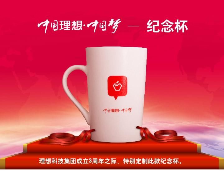 中国理想中国梦——纪念杯