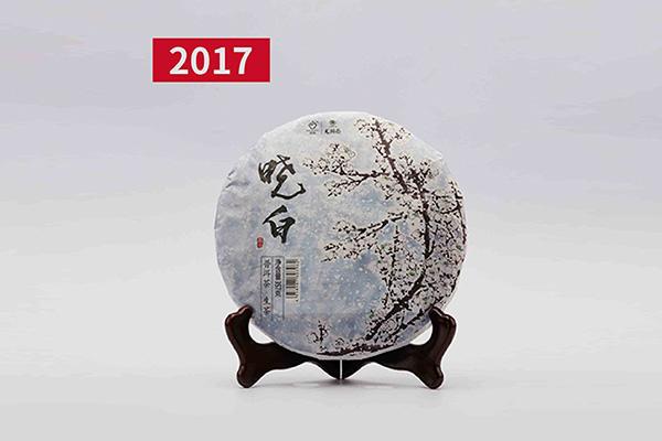 2017年晓白(熟茶)