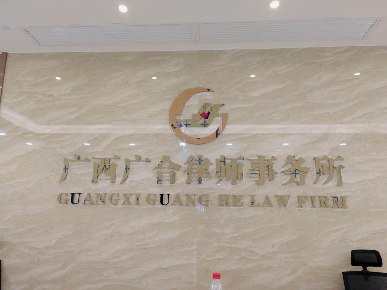 柳州广西广合律师事务所智能办公项目