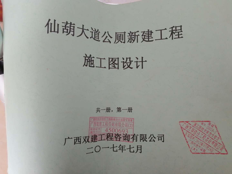三重新莊臺南仙湖小道智能公廁項目