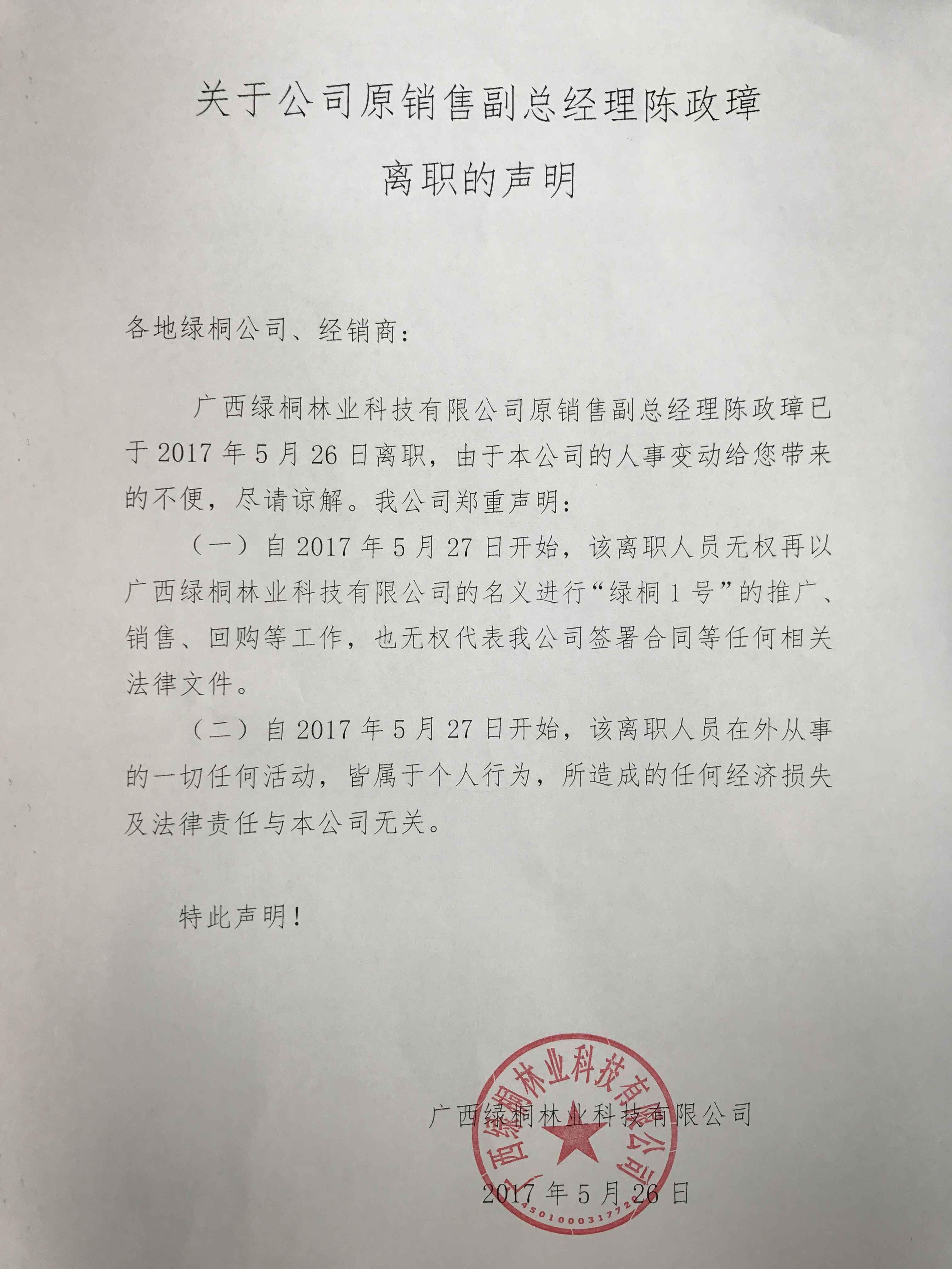 關于公司原銷售副總經理陳政璋同志離職的聲明