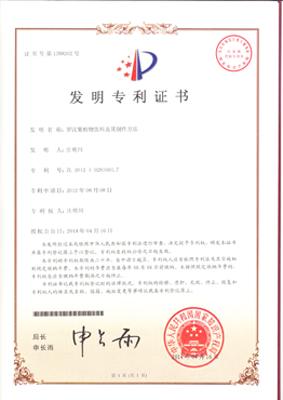 国家发明专利——必威体育西汉姆植物饮料及其制作方法