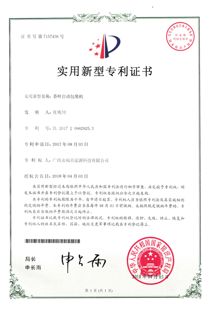 百泓源茶叶自动包装机3.jpg