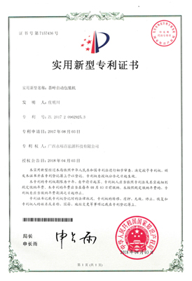 國家發明專利——實用新型專利茶葉自動包裝機