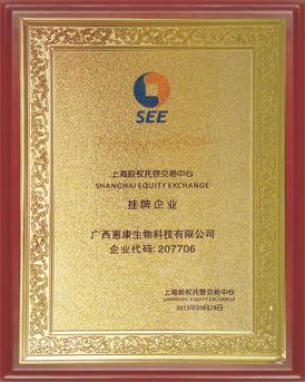 上海股权托管交易中心——挂牌企业