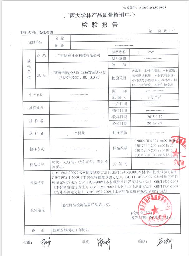 江苏检测报告1