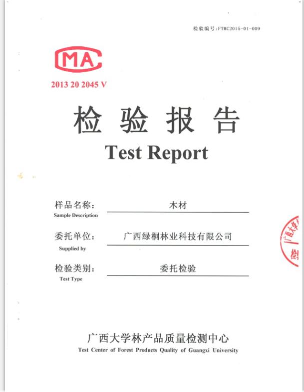 检测报告3