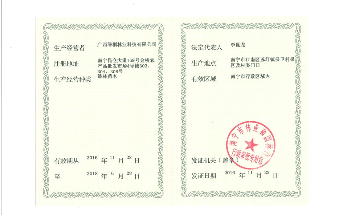 林木种子生产、经营许可证两证合一