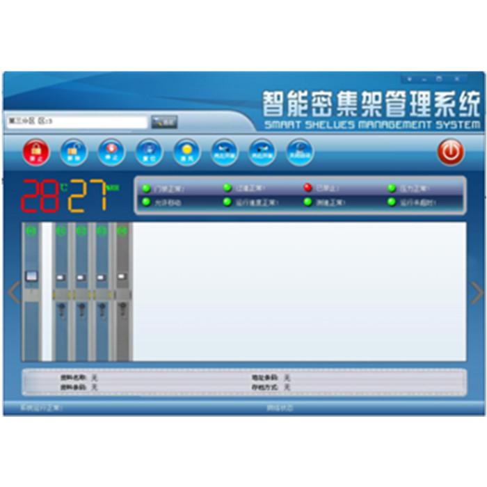 實體系統檔案管理