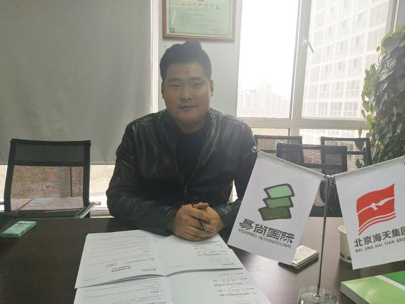 热烈庆祝天津滨海新区易尚国际公司成立!