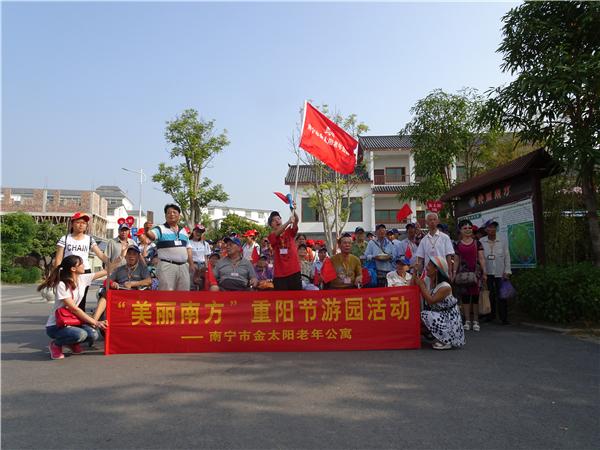 重阳节游园活动