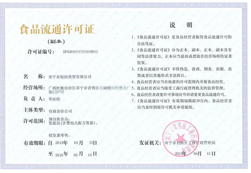 食品流通许可证.png