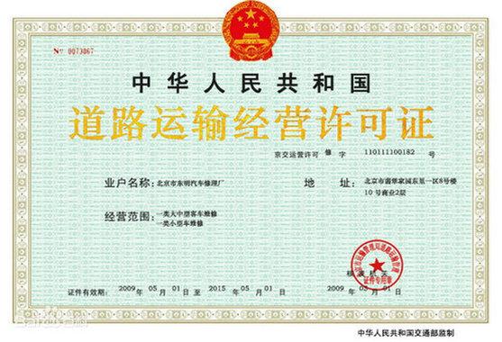 道路运输经营许可证.png
