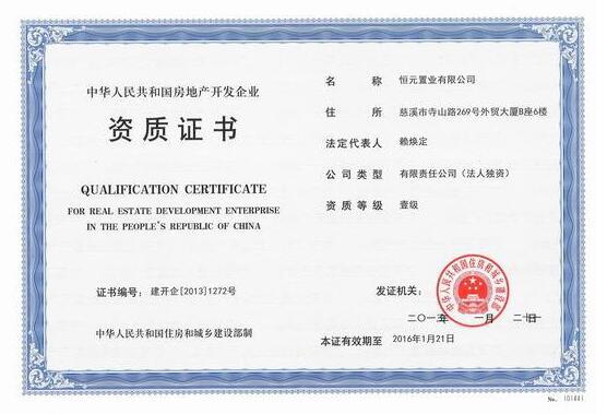 資質證書.png