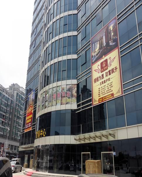 上海富屹新城国际销售中心