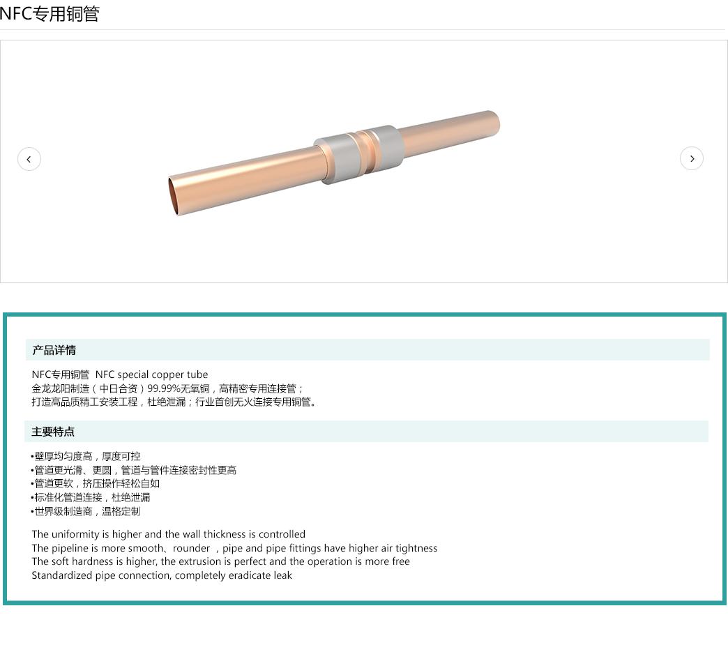 NFC专用铜管详情页.png