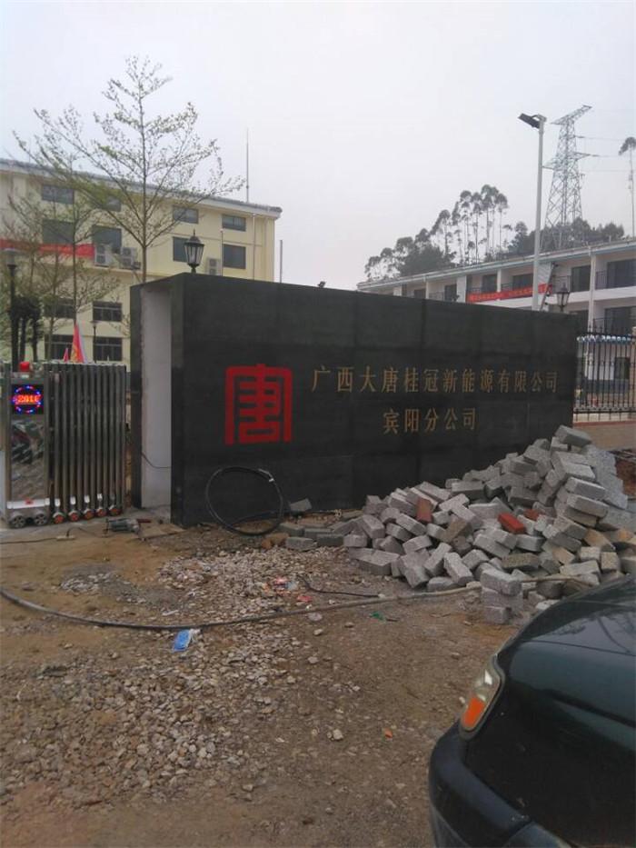 马王风电场消防