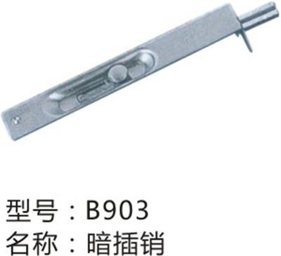 B903暗插销