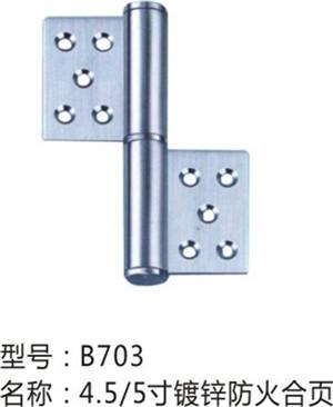 4.5/5寸镀锌manbetx官网客户端下载合页