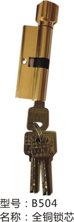B504全铜锁芯