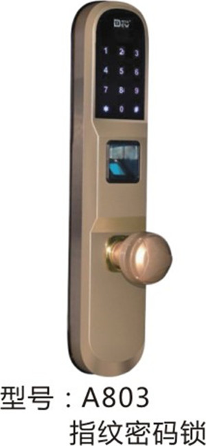 A803指纹密码锁