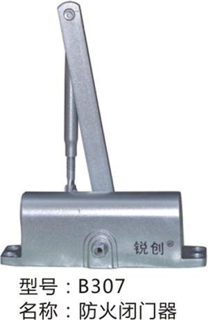 防火闭门器