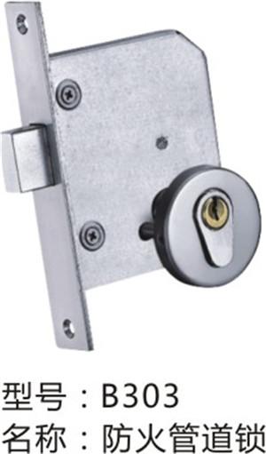 manbetx官网客户端下载管道锁