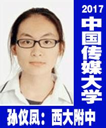 孙仪凤 中国传媒大学