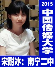 宋耐冰 中国传媒大学