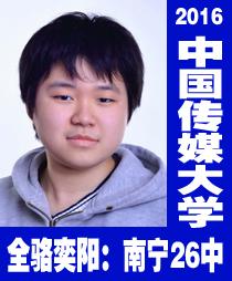 全骆奕阳 中国传媒大学