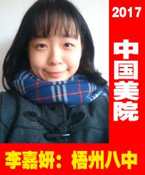 李嘉妍 中国传媒大学
