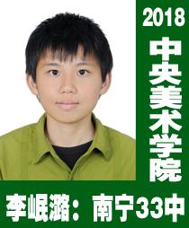 李岷潞 2018中央美术学院