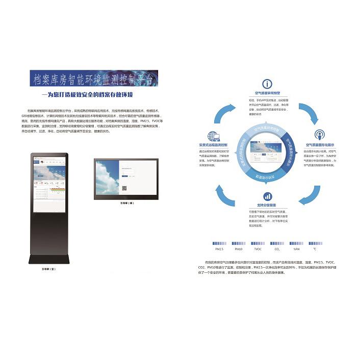 檔案庫房智能環境監測控制平臺1.jpg