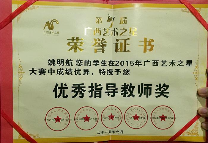 广西艺术之星优秀导师