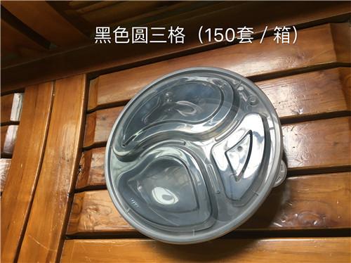 黑色圆三格(150套/箱)