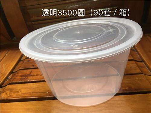 透明3500圆(90套/箱)